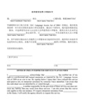 Chinese Interpretation Waiver