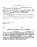 Korean Interpretation Waiver